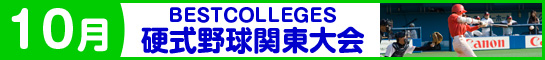BEST COLLEGES硬式野球関東大会ページへのリンク